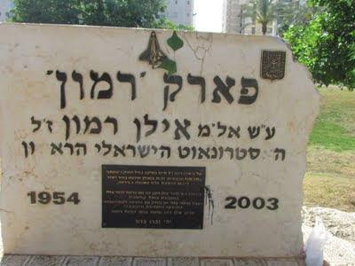 אנדרטת זיכרון לאילן רמון בגבעת שמואל