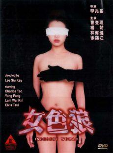 Phim sex 18+, Cuồng Vọng Full 2013
