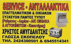 SERVICE-ΑΝΤΑΛΛΑΚΤΙΚΑ