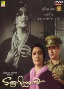 Sandhya Deeper Shikha (1964) - Bengali Movie