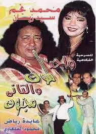 Wahed Lamon Weltany Magnon واحد لمون والتانى مجنون