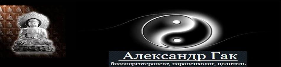 Биоэнерготерапевт Александр Гак