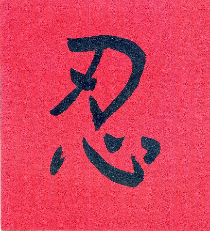 rěn  (tolerar en chino-mandarín)
