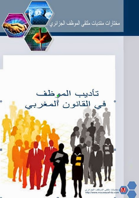 تأديب الموظف في القانون المغربي Sans+titre