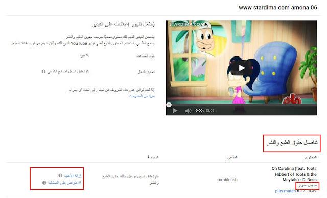 ازالة المقطع الصوتى المتسبب فى محتوى الجهة الخارجية المطابق فى مقاطع اليوتيوب