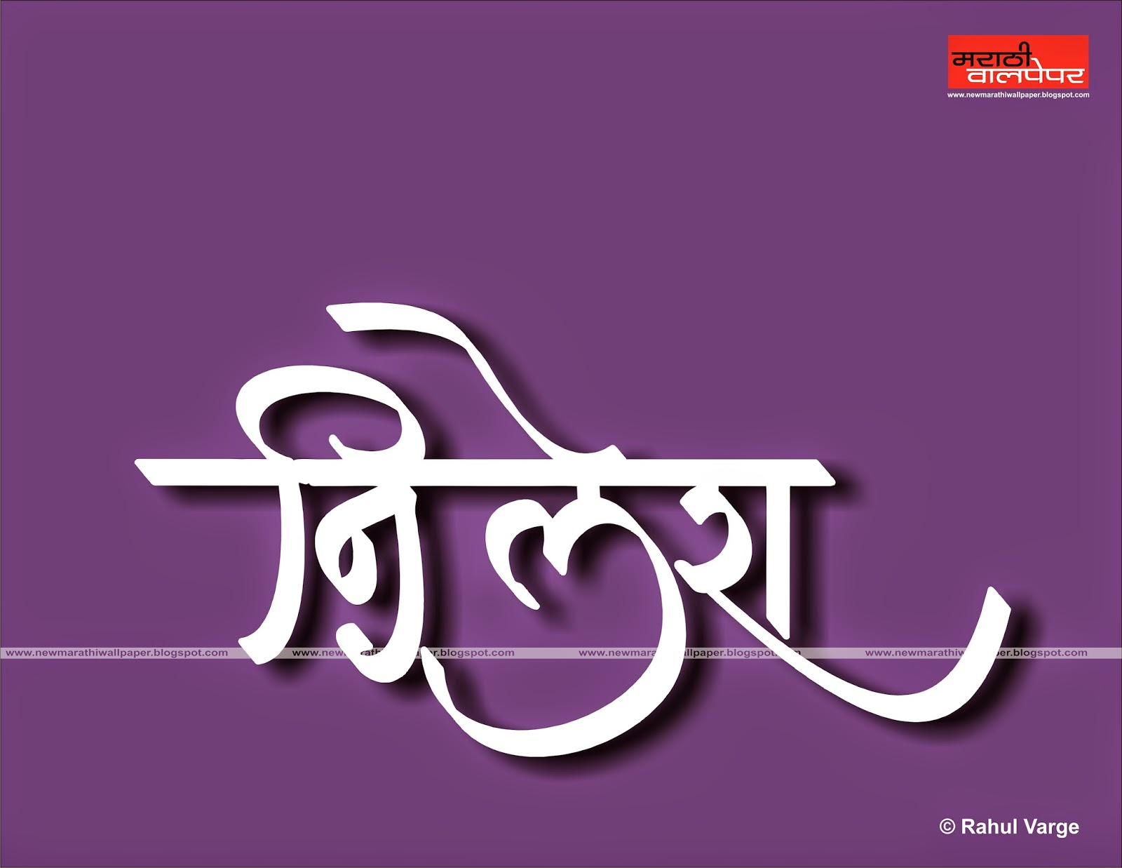 create your calligraphy name in marathi: teachers day name wallpaper