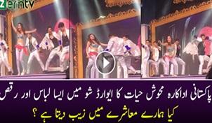 Dance Of Mehwish Hayat In ARY Film Awards 2016