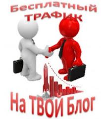 Бесплатный Трафик на Твой Блог