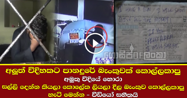 CCTV footage of Bank Robbery in Panadura