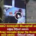 CCTV footage of Bank Robbery in Panadura