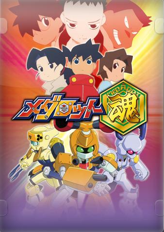 Medabots Damashii! 39/39 + Digimon 1 54/54 Mp4 Latino MF