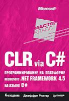 заказать-купить книгу Джеффри Рихтера «CLR via C#. Программирование на платформе Microsoft .NET Framework 4.5 на языке C#» в интернет-магазине ОЗОН»