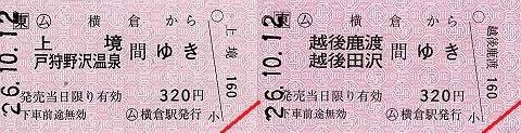 横倉駅 常備軟券乗車券1 一般式