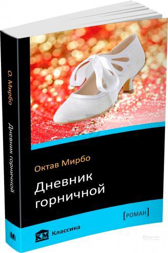 """Traduction russe du """"Journal d'une femme de chambre"""", publiée en Ukraine, 2018"""