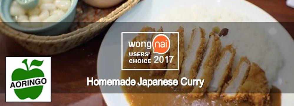Aoringo (อาโอรินโกะ) Homemade Japanese Curry