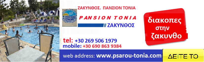 Pansion Tonia