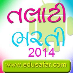 Revenue Talati bharti Recruitment 2014
