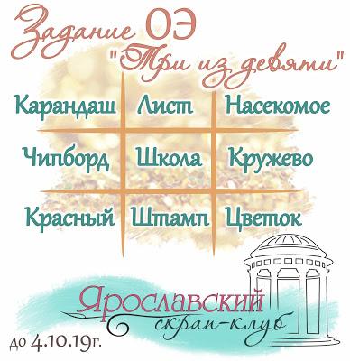 """ОЭ """"Три из девяти"""" 04/10"""