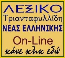 ONLINE ΛΕΞΙΚΟ ΤΡΙΑΝΤΑΦΥΛΛΙΔΗ