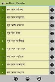 Download Bangla Al-Quran Android App