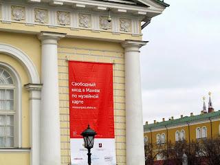 Фрагмент панорамы музейной карты на стене Манежа. Автор фото председатель НСНБР А.Г.Огнивцев. 13.11.2013.