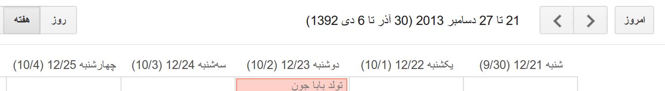 تقویم هجری شمسی به Google Calendar اضافه شد