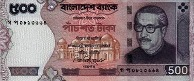 বাংলাদেশী পাঁচশত টাকার নোট, 500 taka, bangladesh taka
