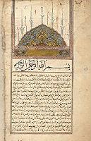 مخطوط اية الكرسي احمد البوني