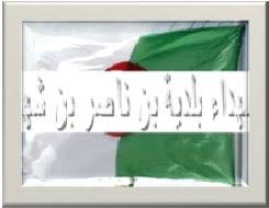 شهداء بلدية بن ناصر بن شهرة إضغط على الصورة تشاهد كل أسماء الشهداء .