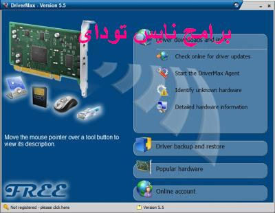تحميل برنامج تعريفات الكمبيوتر DriverMax 6.41 - برنامج توصيف الكمبيوتر من الانترنت