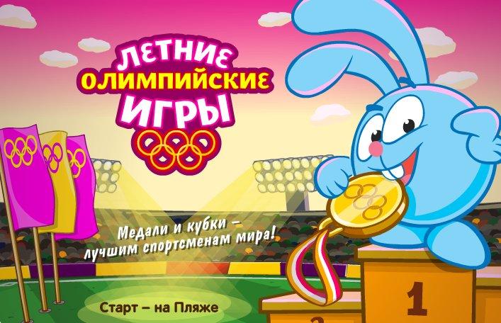 медальный зачет олимпийских игр