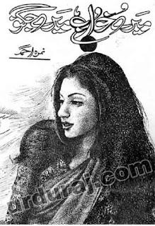 Mere Khwaab Mere Jugnu By Nimra Ahmed