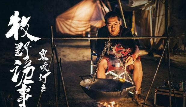 Hình ảnh phim Ma Thổi Đèn: Mục Dã Quỷ Sự