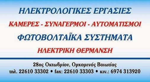 ηλεκτρολογικές εργασίες-φωτιστικά-φωτοβολταϊκά συστήματα-ηλεκτρική θέρμανση