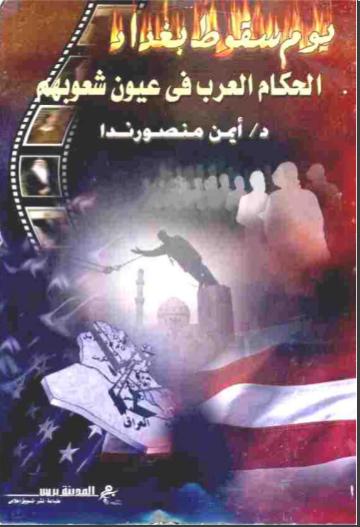 يوم سقوط بغداد: الحكام العرب في عيون شعوبهم لـ أيمن منصور ندا