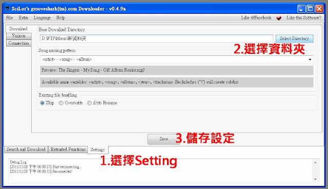 SciLors groovesharkcom Downloader