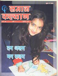 """केन्द्रीय समाज कल्याण बोर्ड ( महिला एवं बाल विकास मंत्रालय ,भारत सरकार ) की पत्रिका """" समाज कल्याण '"""
