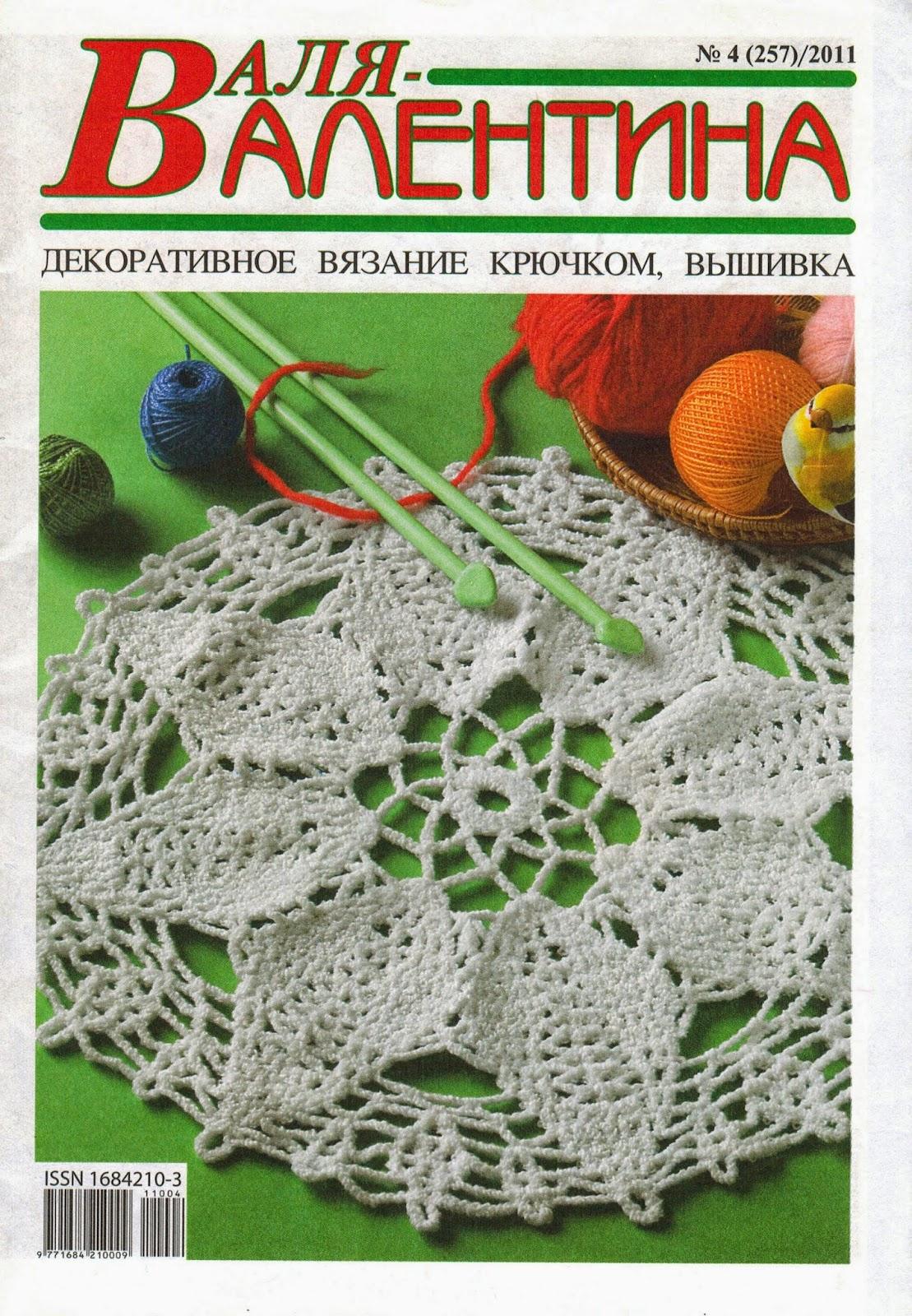 Валя-Валентина №4 за 2011 г.