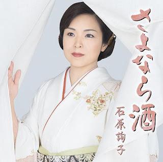 Junko Ishihara 石原詢子 - Sayonara Zake さよなら酒