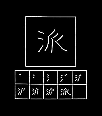 kanji sekte