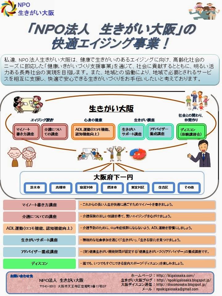 NPO生きがい大阪チラシ