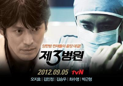 Drama Korea Terbaru 2012 The 3rd Hospital