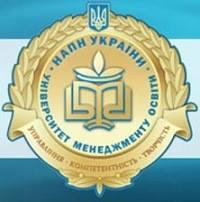 ДВНЗ «УНІВЕРСИТЕТ МЕНЕДЖМЕНТУ ОСВІТИ» НАПН УКРАЇНИ