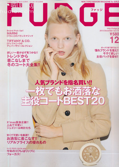 FUDGE (ファッジ) December 2012年12月号japanese fashion magazine scans