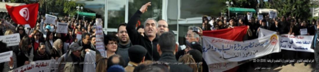 النّقابة العامّة للتعليم الثانوي - تونس