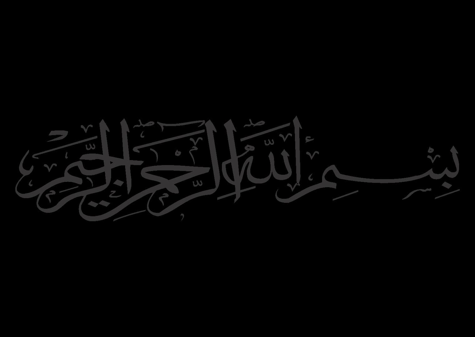 Bismillahirrahmanirrahim Besmele Islam Logo Vector download