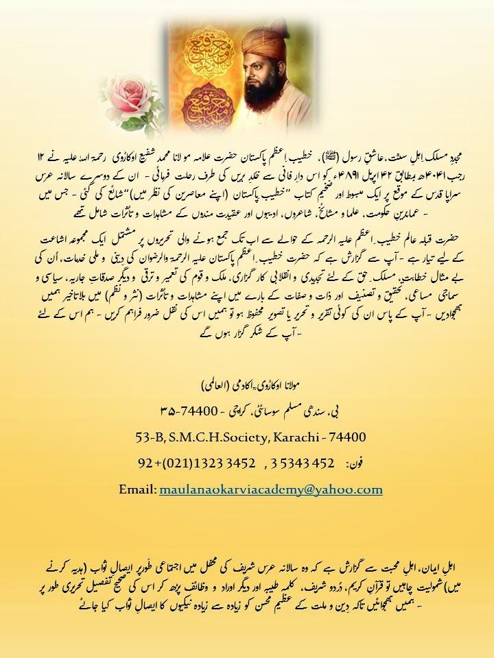 Appeal to Share Maulana Okarvi Academy allama kaukab noorani okarvi