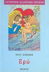 Νότα Κυμοθόη Ερώ Σύγχρονη Ελληνική Ποίηση, Βιβλίο