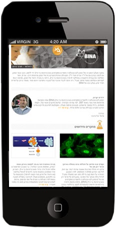web me up- עיצוב ניוזלטר למכון ננו טכנולוגיה
