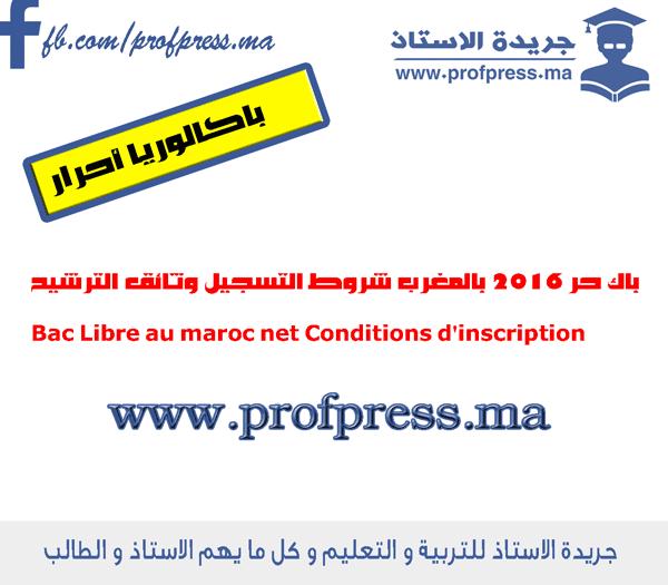 باك حر 2016 بالمغرب شروط التسجيل وثائق الترشيح Bac Libre 2016 au maroc et Conditions d'inscription